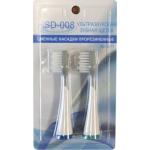 Насадки для  ультразвуковой зубной щетки Donfeel HSD-008 прорезиненные